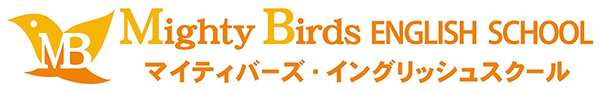 Mighty Birds ENGLISH SCHOOL - マイティバーズ・イングリッシュスクール
