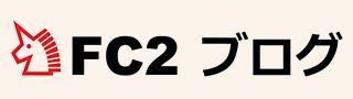 旧FC2ブログ